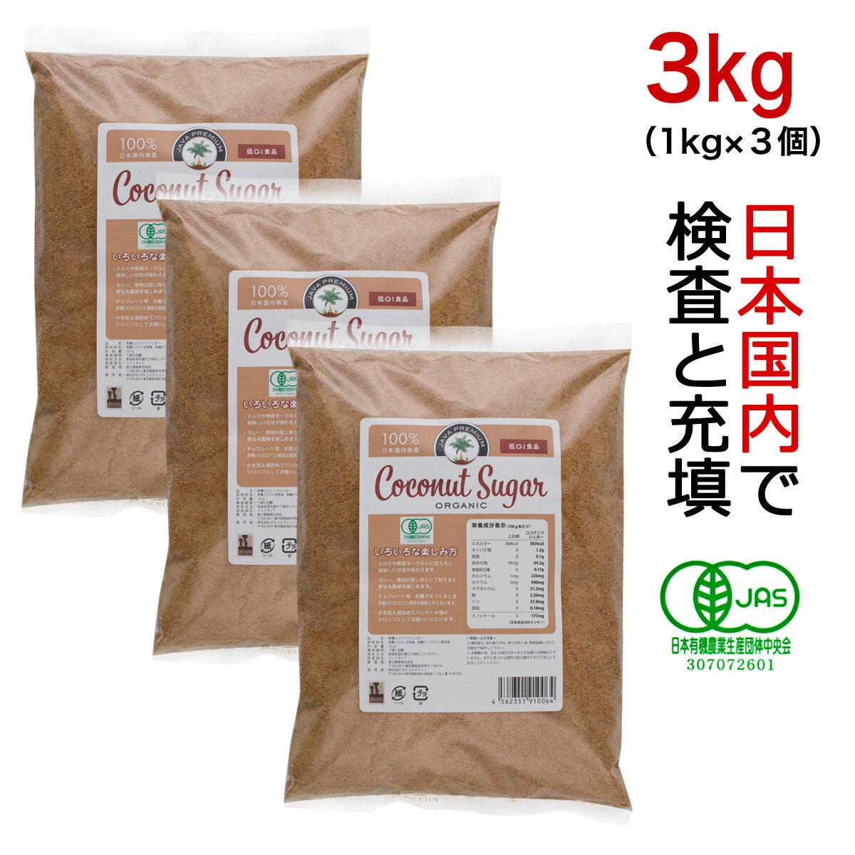 JITA 有機 ココナッツシュガー 低GI食品 1kg×3個(3kg)