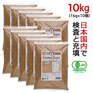 JITAコレクション 有機JAS ココナッツシュガー 低GI食品 1kg×10個(10kg)