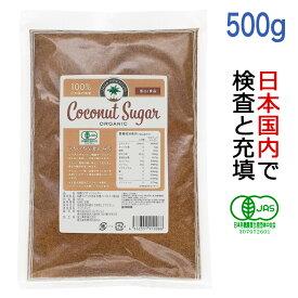 JITAコレクション 有機JAS ココナッツシュガー 低GI食品 500g (1袋)