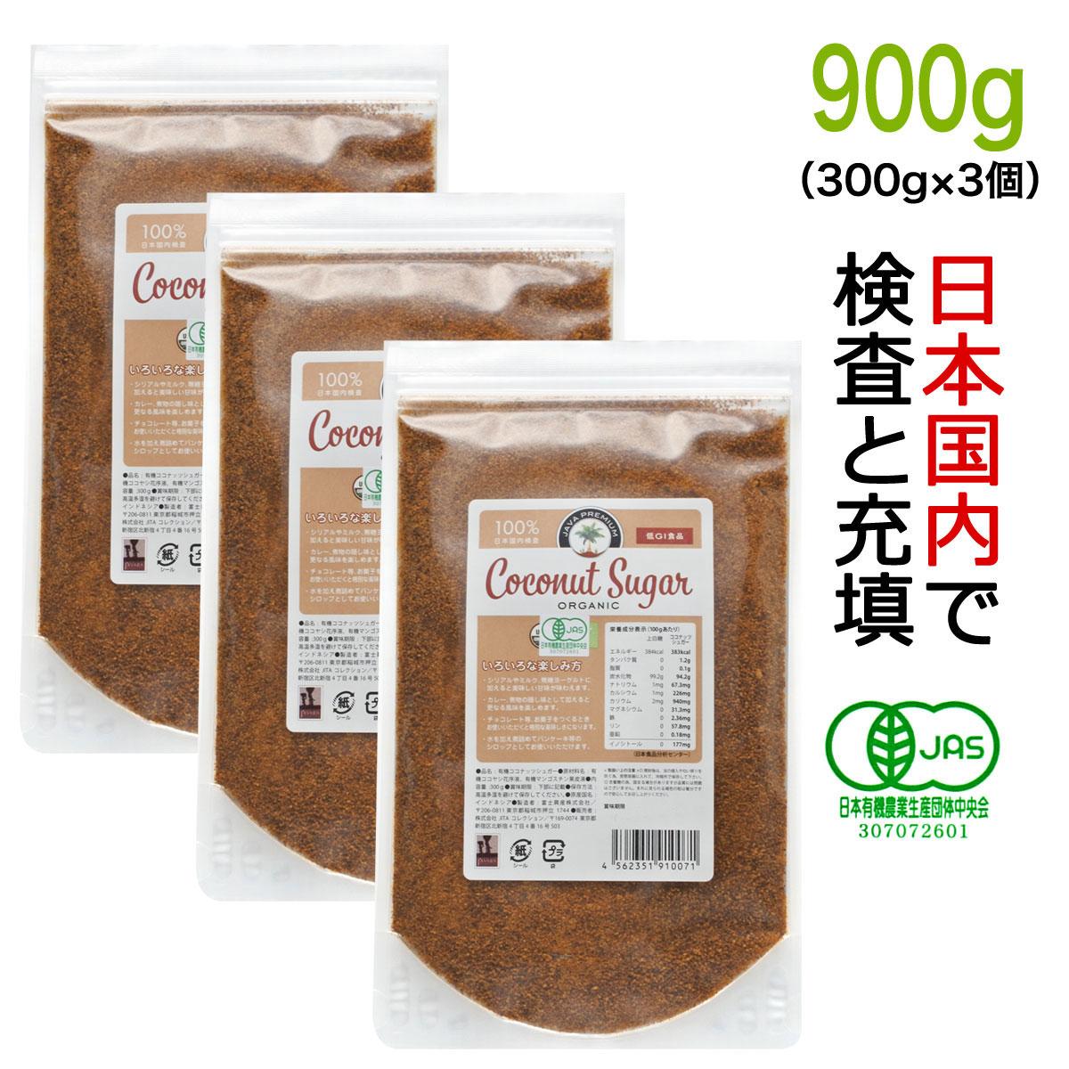 JITA 有機 ココナッツシュガー 低GI食品 300g×3(900g)