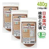 JITA有機ココナッツシュガー低GI食品160g×3(480g)