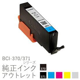 純正インク 箱なしアウトレット キヤノン BCI-370/371シリーズ【訳あり】