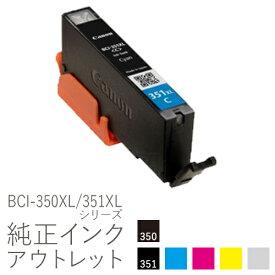 純正インク 箱なしアウトレット キヤノン BCI-350XL/351XLシリーズ【大容量】【訳あり】【ラッキーシール対応】