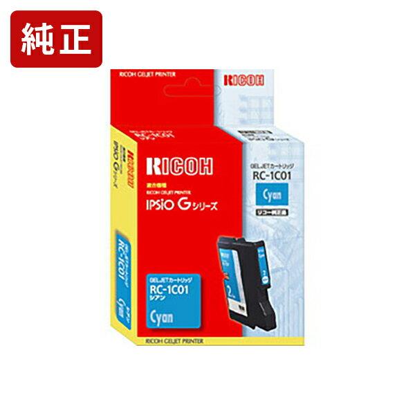 【送料無料】純正 リコー RC-1C01 シアン インクカートリッジ Mサイズ RICOH【純正インク】