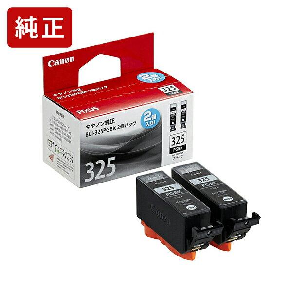 純正 キヤノン BCI-325PGBK2P ブラック 2本セット インクカートリッジ Canon【純正インク】【ラッキーシール対応】[SEI]
