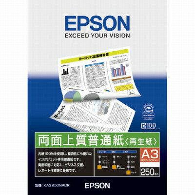 純正用紙 エプソン 両面上質普通紙(再生紙) A3 250枚入 KA3250NPDR EPSON