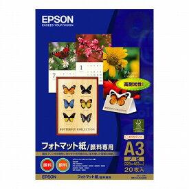 純正用紙 エプソン MCマット紙(顔料専用)A3ノビ KA3N20MM EPSON【ラッキーシール対応】[SEI]【ゆうパケット対応不可】