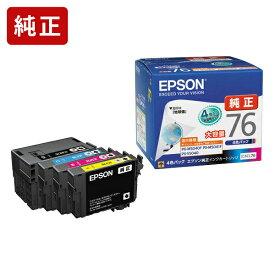 純正 エプソン IC4CL76 4色パック インクカートリッジ EPSON 地球儀 [SEI]【送料無料】【ゆうパケット対応不可】