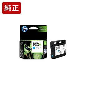 純正 HP933XL シアン(増量) CN054AA インクカートリッジ ヒューレット・パッカード【ラッキーシール対応】[HS]【ゆうパケット対応不可】