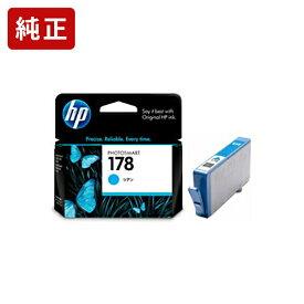 純正 HP178 シアン インクカートリッジ ヒューレット・パッカード【ラッキーシール対応】[HS]【ゆうパケット対応不可】