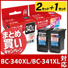 インク キヤノン Canon BC-340XL/BC-341XL(大容量) ブラック/カラー対応×2セット+おまけで1セット ジット リサイクルインク カートリッジ【ゆうパケット対応不可】【送料無料】