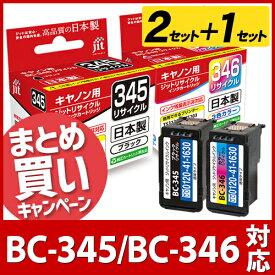 キヤノン Canon BC-345 / BC-346 ブラック/カラー セット 対応×2セット+おまけで1セット ジット リサイクルインク カートリッジ【ゆうパケット対応不可】