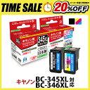 インク キヤノン Canon BC-345XL / BC-346XL (大容量) ブラック/カラー セット 対応 ジット リサイクルインク カートリッジ キャノン【…