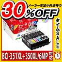 インク キヤノン Canon BCI-351XL+350XL/6MP(大容量) 6色マルチパック対応 ジット リサイクルインク カートリッジ【MT…