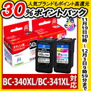 [CB対象]インク キヤノン Canon BC-340XL/BC-341XL (大容量) ブラック/カラー対応 ジット リサイクルインク カートリッジ C341CXL C340BXL 【ラッキーシール