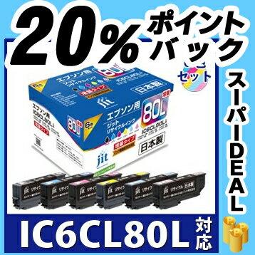 エプソン EPSON IC6CL80L(増量) 6色セット対応 ジット リサイクルインク カートリッジ【送料無料】【あす楽対応】【D119】