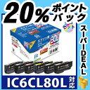 エプソン EPSON IC6CL80L(増量) 6色セット対応 ジット リサイクルインク カートリッジ【送料無料】【あす楽対応】【D1012】