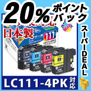 インク ブラザー brother LC111-4PK 4色セット対応 ジット リサイクルインク カートリッジ【D119】