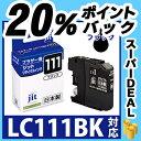 ブラザー brother LC111BK ブラック対応 ジット リサイクルインク カートリッジ【D523】【あす楽対象】