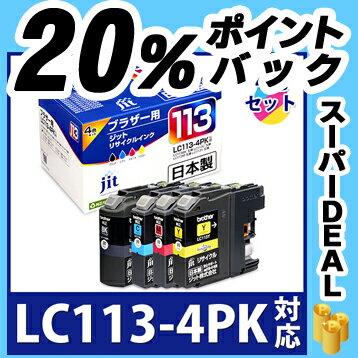ブラザー brother LC113-4PK 4色セット対応 ジット リサイクルインク カートリッジ【送料無料】【あす楽対応】【D119】