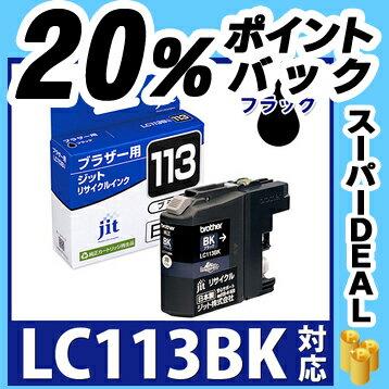 ブラザー brother LC113BK ブラック対応 ジット リサイクルインク カートリッジ【D1122】【B113】