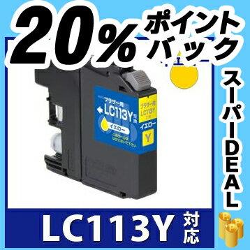 ブラザー brother LC113Y イエロー対応 ジット リサイクルインク カートリッジ【D1122】【B113】