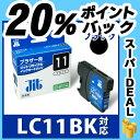ブラザー brother LC11BK ブラック対応 ジット リサイクルインク カートリッジ【D523】【あす楽対象】