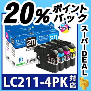 インク ブラザー brother LC211-4PK 4色セット対応 ジット リサイクルインク カートリッジ【送料無料】【D119】