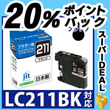 インク ブラザー brother LC211BK ブラック対応 ジット リサイクルインク カートリッジ【D119】