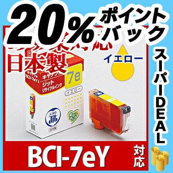 インク キヤノン Canon BCI-7eY イエロー対応 ジット リサイクルインク カートリッジ【D119】【ラッキーシール対応】