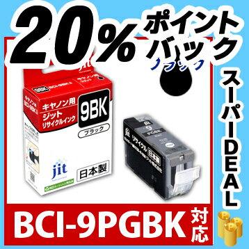 インク キヤノン Canon BCI-9BK ブラック対応 ジット リサイクルインク カートリッジ【D119】【ラッキーシール対応】