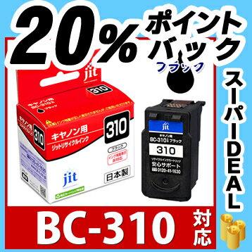 インク キヤノン Canon BC-310 ブラック対応 ジット リサイクルインク カートリッジ【D119】