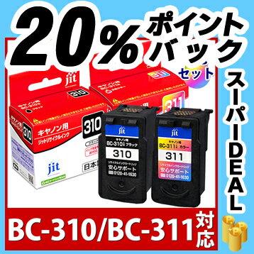 インク キヤノン Canon BC-310/BC-311 ブラック/カラー対応 ジット リサイクルインク カートリッジ【送料無料】【D119】