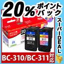 インク キヤノン Canon BC-310/BC-311 ブラック/カラー対応 ジット リサイクルインク カートリッジ【D119】【ラッキーシール対応】【ゆうパケット対応不可】