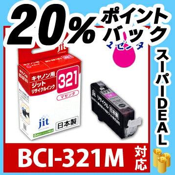 インク キヤノン Canon BCI-321M マゼンタ対応 ジット リサイクルインク カートリッジ【D119】【ラッキーシール対応】