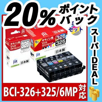 インク キヤノン Canon BCI-326+325/6MP 6色マルチパック対応 ジット リサイクルインク カートリッジ【送料無料】【D119】【ラッキーシール対応】
