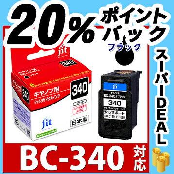 インク キヤノン Canon BC-340 ブラック対応 ジット リサイクルインク カートリッジ【D119】