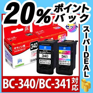 キヤノン Canon BC-340/BC-341 ブラック/カラー対応 ジット リサイクルインク カートリッジ 【送料無料】【D119】