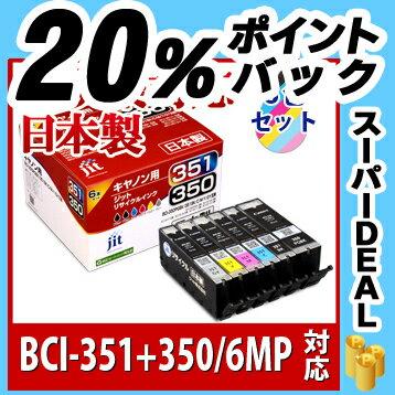 キヤノン Canon BCI-351+350/6MP 6色マルチパック(標準)対応 ジット リサイクルインク カートリッジ【送料無料】【あす楽対応】【D119】