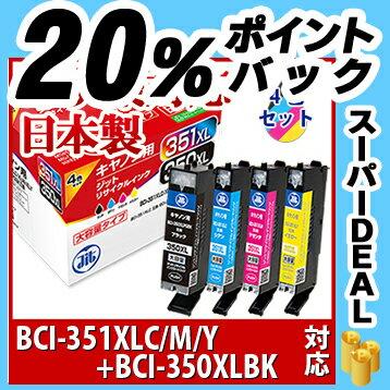 インク キヤノン Canon BCI-350XLPGBK+BCI-351C/M/YXL(大容量) 対応4色セット ジット リサイクルインク カートリッジ【送料無料】【D119】