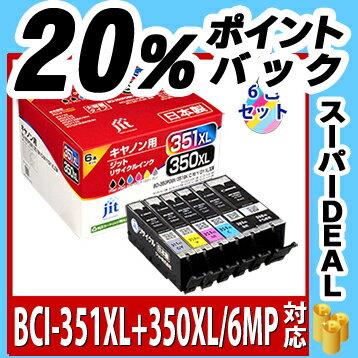 キヤノン Canon BCI-351XL+350XL/6MP(大容量) 6色マルチパック対応 ジット リサイクルインク カートリッジ【送料無料】【あす楽対応】【D119】