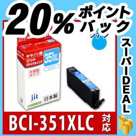 インク キヤノン Canon BCI-351XLC(大容量) シアン対応 ジット リサイクルインク カートリッジ【D119】【ラッキーシール対応】