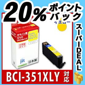 インク キヤノン Canon BCI-351XLY(大容量) イエロー対応 ジット リサイクルインク カートリッジ【D119】【ラッキーシール対応】