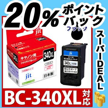キヤノン Canon BC-340XL(大容量) ブラック対応 ジット リサイクルインク カートリッジ【D119】