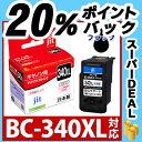 キヤノン Canon BC-340XL(大容量) ブラック対応 ジット リサイクルインク カートリッジ【あす楽対応】【D725】