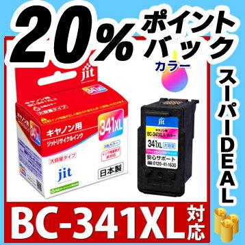 インク キヤノン Canon BC-341XL(大容量) カラー対応 ジット リサイクルインク カートリッジ【D119】