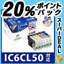 エプソン EPSON IC6CL50 6色セット対応 ジット リサイクルインク カートリッジ【送料無料】【D919】【あす楽対応】