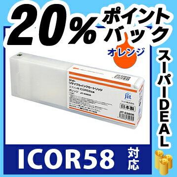 インク エプソン EPSON ICOR58 オレンジ対応 ジット リサイクルインク カートリッジ【送料無料】【D119】
