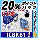 エプソン EPSON ICBK61 ブラック対応 ジット リサイクルインク カートリッジ【あす楽対応】【D1012】