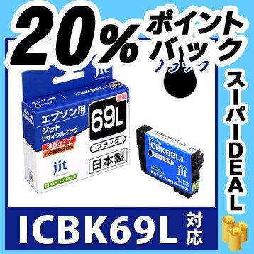 インク エプソン EPSON ICBK69L(増量) ブラック対応 ジット リサイクルインク カートリッジ【D119】